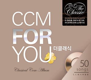 CCM FOR YOU-더클래식(4CD)